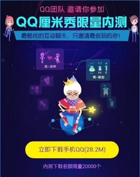 QQ厘米秀截圖(3)