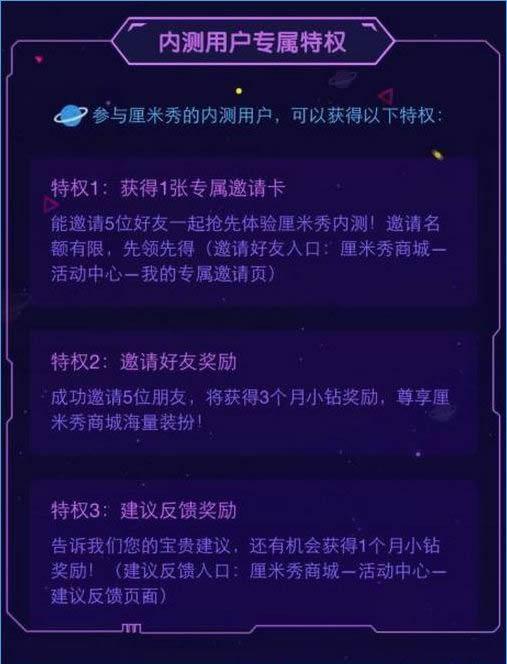 QQ厘米秀截圖(1)