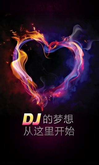 全民DJ截圖(1)