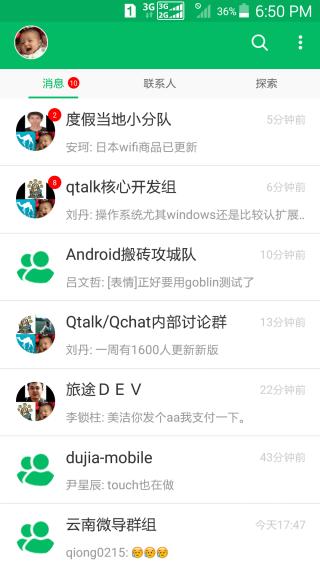 QTalk截图(1)