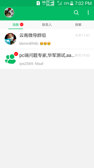 QChat截圖(1)