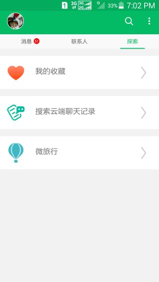 QChat截圖(3)