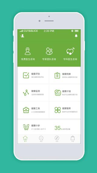 中国健康云截图(1)
