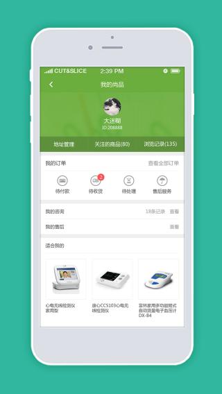 中国健康云截图(3)