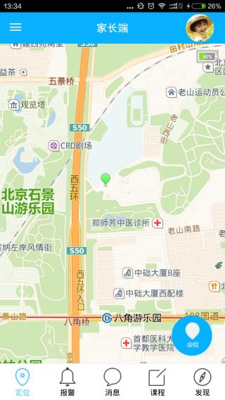 北斗智慧校园截图(1)