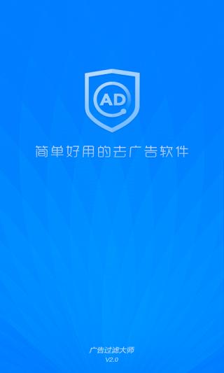 广告过滤大师截图(1)
