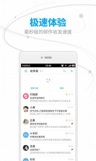 網易郵箱大師截圖(2)