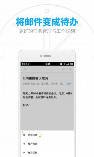 網易郵箱大師截圖(4)