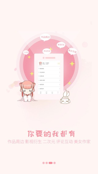 香网小说截图(3)