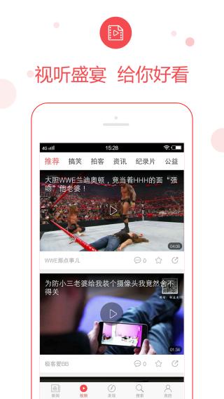 广东头条截图(3)