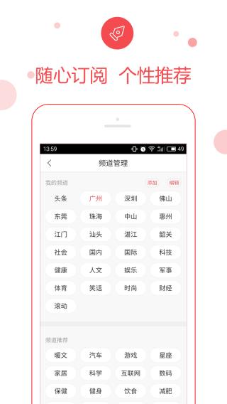 广东头条截图(5)