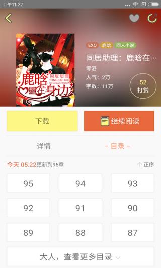 EXO小说截图(2)