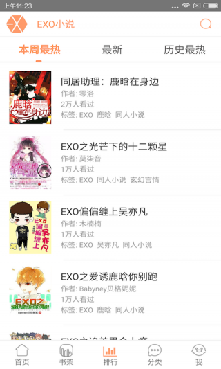 EXO小说截图(3)