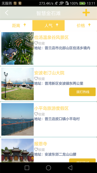 金石滩旅游截图(3)