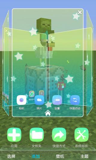 我的世界中文版主题锁屏壁纸截图(2)