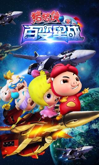 猪猪侠之百变星战截图(1)