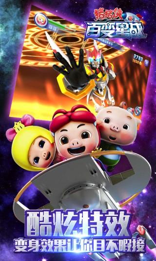 猪猪侠之百变星战截图(2)
