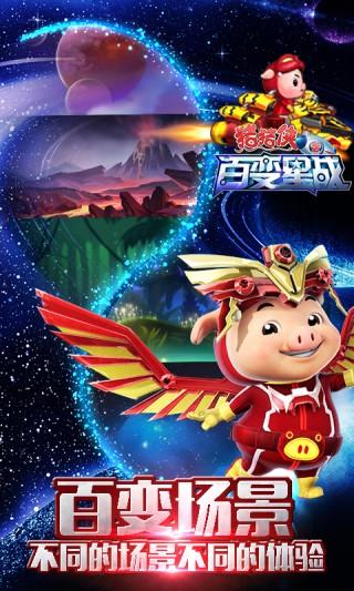 猪猪侠之百变星战截图(5)