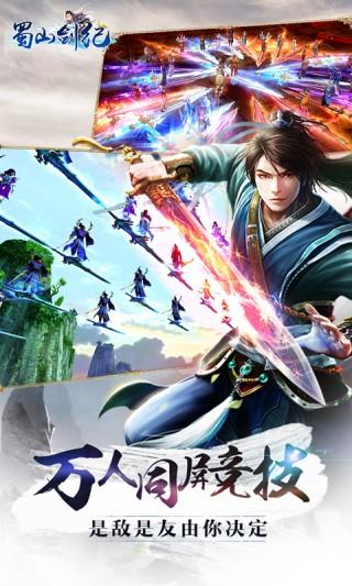 蜀山剑纪截图(1)