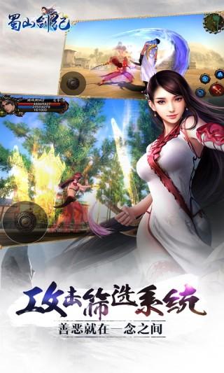 蜀山剑纪截图(2)