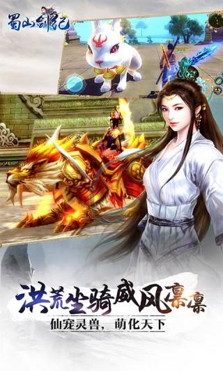 蜀山剑纪截图(3)