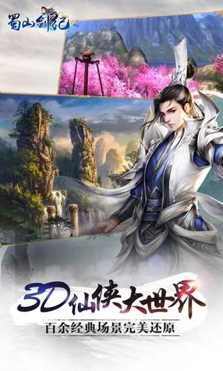 蜀山剑纪截图(4)