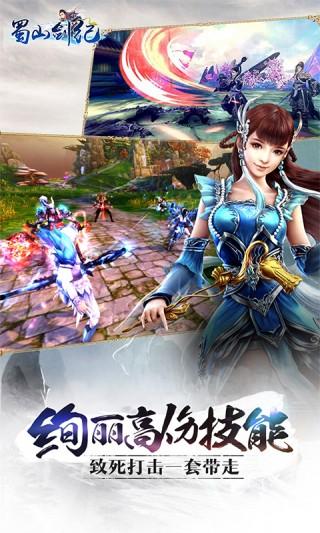 蜀山剑纪截图(5)