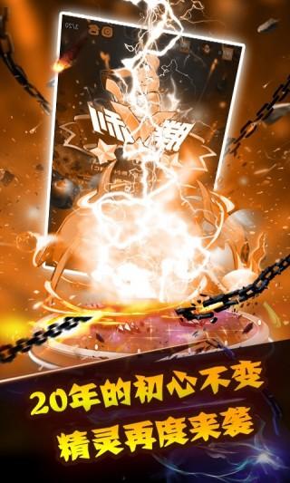 口袋妖怪Z安卓版截图(3)