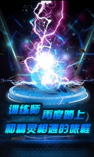 口袋妖怪Z安卓版截图(4)