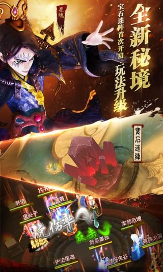 秦时明月2(3D版)-跨服战新版截图(3)