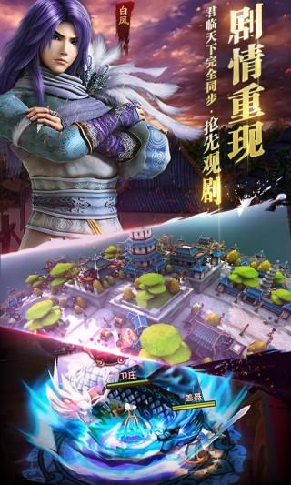 秦时明月2(3D版)-跨服战新版截图(4)