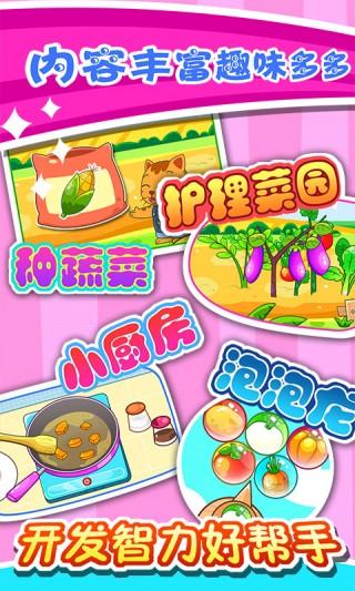 宝宝蔬菜农场截图(2)