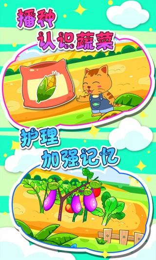 宝宝蔬菜农场截图(3)