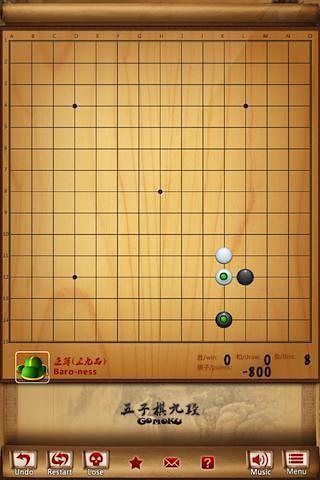 五子棋九段截图(3)