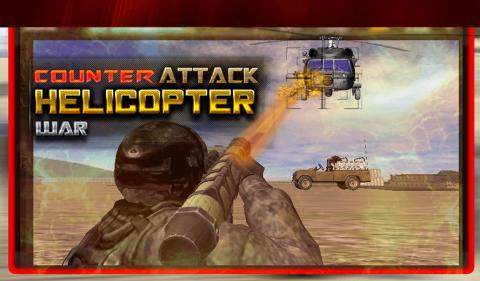 反击战直升机截图(1)