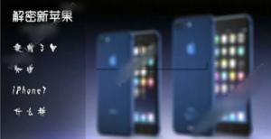 苹果iPhone7发布会直播视频截图(1)