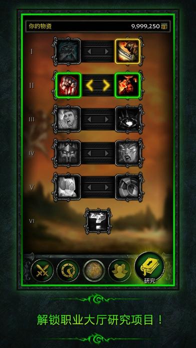 魔兽世界军团伴侣截图(2)