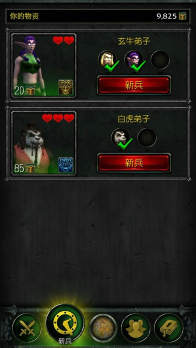 魔兽世界军团伴侣截图(1)