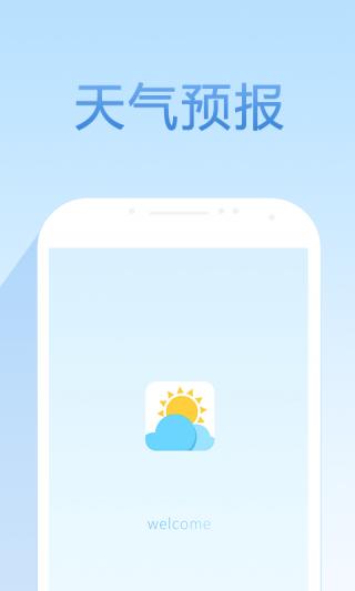 15日天气预报截图(1)