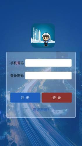 上海交警截图(4)