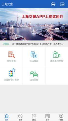 上海交警截图(3)