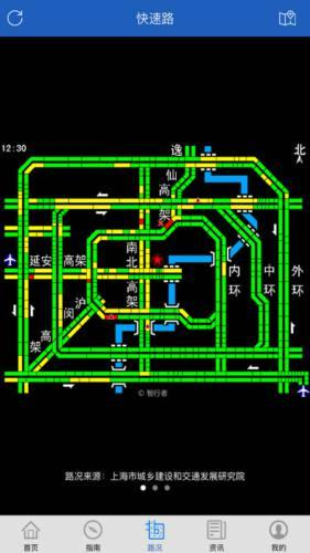 上海交警截图(1)