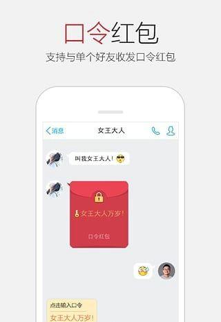 手机QQ6.5.8截图(2)