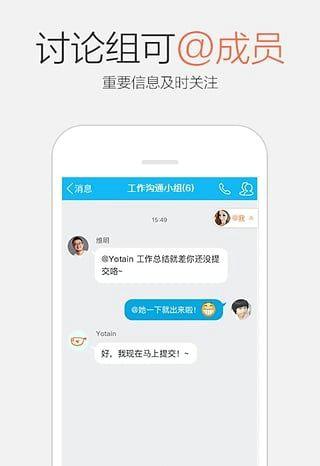 手机QQ6.5.8截图(1)