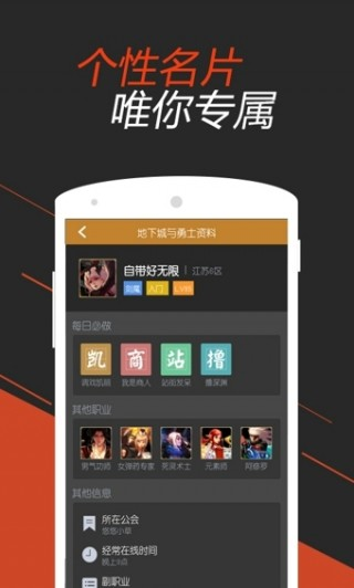 DNF掌游宝截图(3)