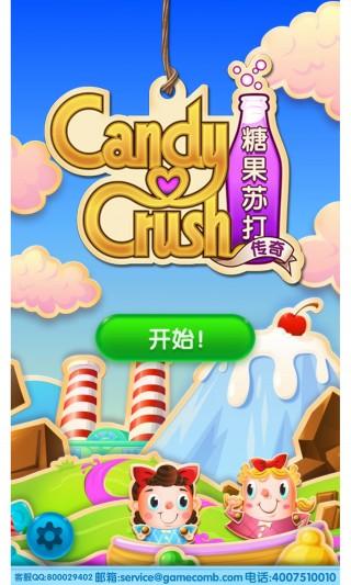 糖果苏打传奇九游版截图(1)