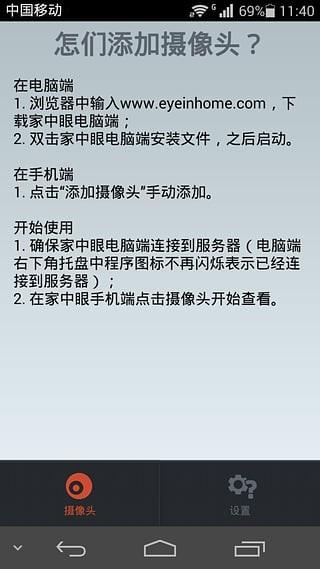 家中眼截圖(4)