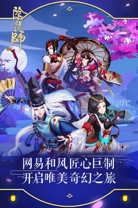 阴阳师截图(5)