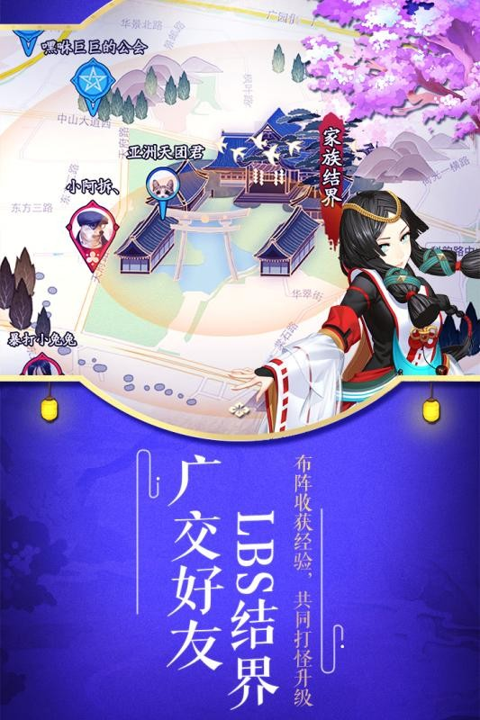阴阳师截图(4)
