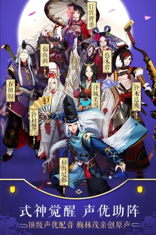 阴阳师斗鱼截图(4)